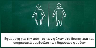 Ισότητα των φύλων στα διοικητικά και υπηρεσιακά συμβούλια των δημόσιων φορέων